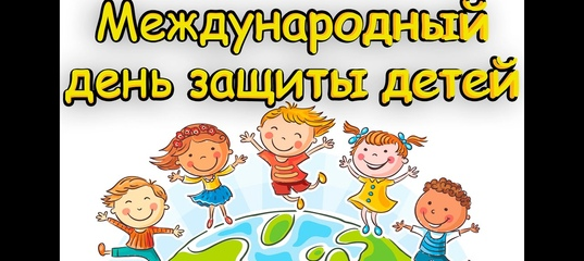 Концертная программа, посвященная Международному дню защиты детей (Центр культуры Мстиславль)