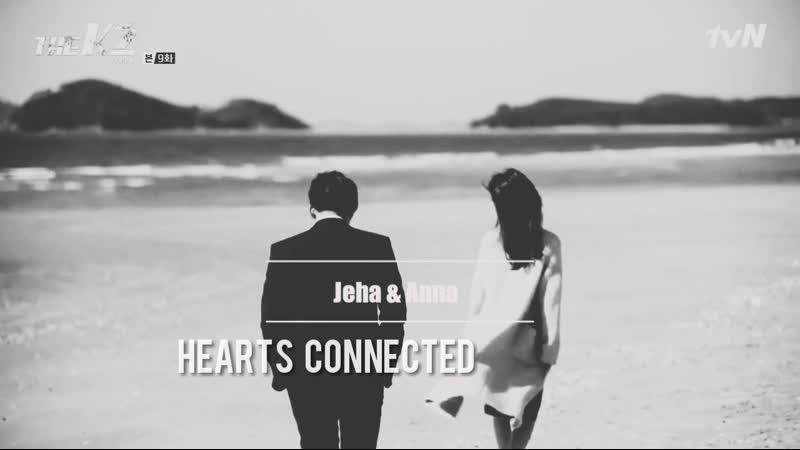 The K2 Jeha Anna Hearts Connected Сердца соединены