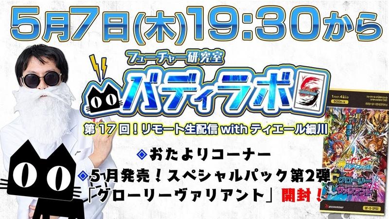 バディラボ第17回 5月発売!スペシャルパック第2弾「グローリーヴァリアント」最速大開封!!さらに、豪華視聴者プレゼントも!