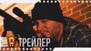 TRUST NO 1 Русский трейлер 2019 Новые трейлеры
