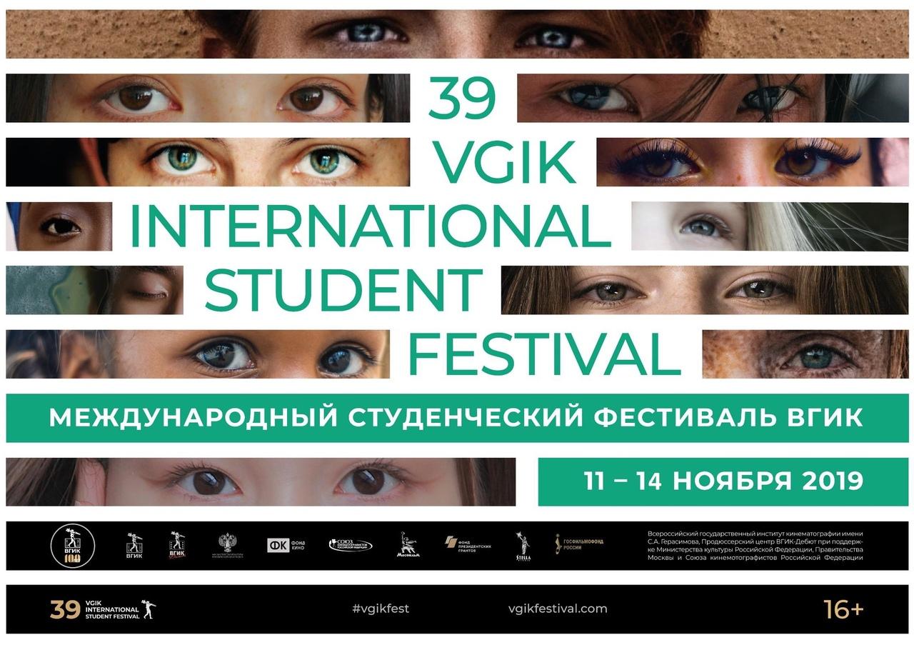 Афиша Ульяновск Международный студенческий фестиваль ВГИК