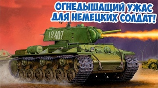 Самая устрашающая модификация КВ-1! Тяжелый огнеметный танк КВ-8 Великая Отечественная