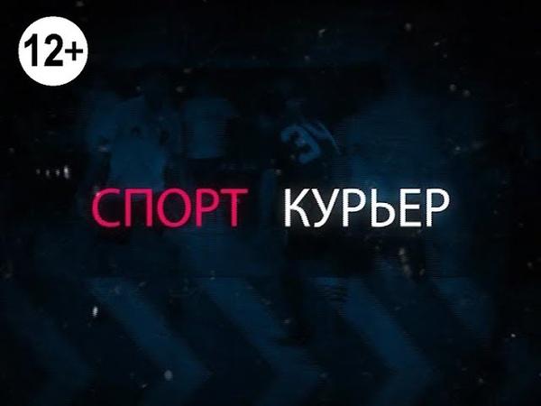 Передача Спорткурьер от 25.02.2020