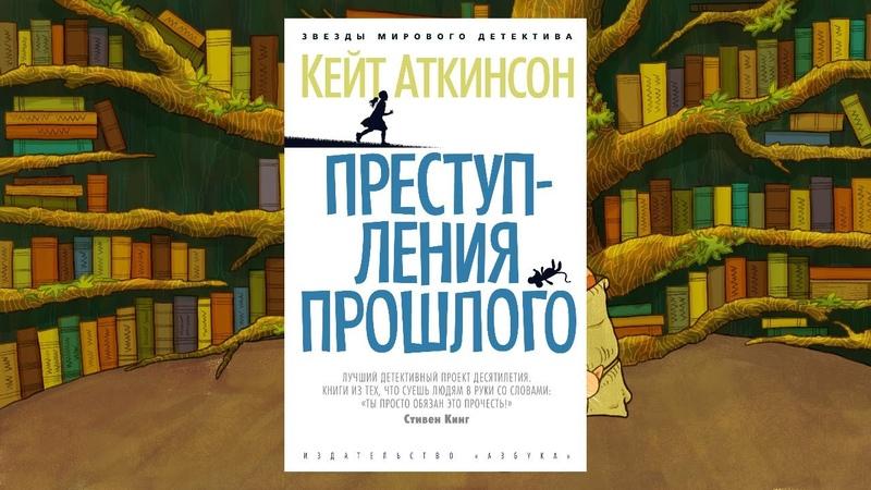 Обсуждение романа Кейт Аткинсон Преступления прошлого