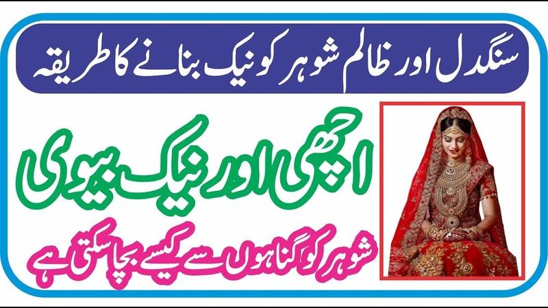 Shohar ko Gunaho se Bachane ka Tareeka شوہر کو گناہوں سے بچانے کا طریقہ