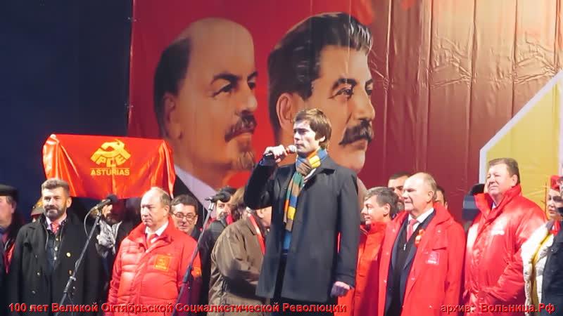 «Ленин всегда живой» на праздновании столетия Великой Октябрьской Социалистической Революции