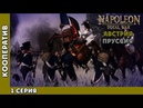 Кооператив Napoleon: Total War. №01. Австрия и Пруссия