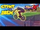 BMX |СТРИТ ДЖЕМ |ЧОКНУТЫЙ РУССКИЙ |VALENCIA| ep.10
