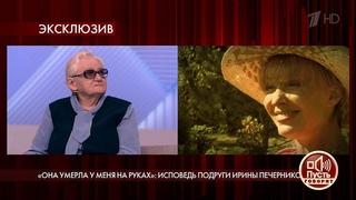 """""""Я сначала подумала, что она шутит"""", - подруга Ирины Печерниковой рассказала о последнем ее дне..."""
