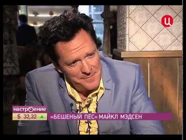 Interview with Michael Madsen Интервью с Майклом Мэдсеном