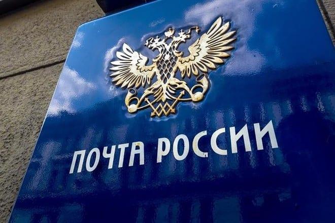 Почта России предлагает жителям области пользоваться дистанционными сервисами