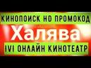Кинопоиск HD промокод для новых пользователей/ Промокод онлайн кинотеатра IVI на 14 дней подписки