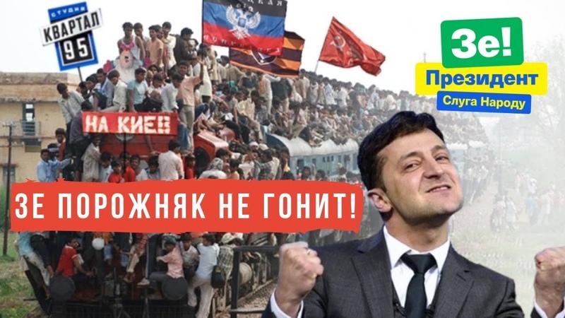 Ваш брат є терористом ДНР! - ТАК! - Тоді Ви нам підходите!