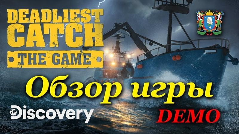 Deadliest Catch The Game DEMO Смертельный улов
