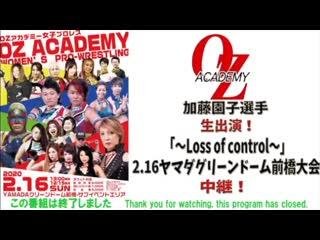 OZ Academy Loss Of Control 2020 ()