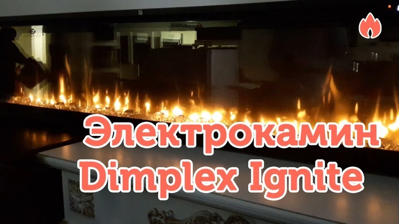 Сборка и установка электрокамина Dimplex Ignite XLF74 …