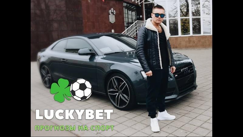 RaMIRO - LuckyBet | Прогнозы На Спорт (Реклама)