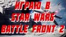 ИГРАЮ В STAR WARS BATTLE FRONT 2