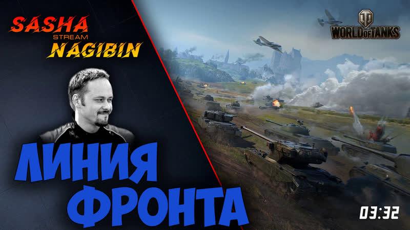 WOT ● Линия фронта ● Sasha Nagibin Stream
