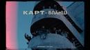 Питерский ЩИТ x EFIR: tapes   КАРТ БЛАНШ