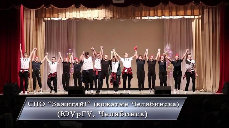 15 СПО Зажигай вожатые Челябинска ЮУрГУ Челябинск XII Фестиваль танцев студенческих отрядов