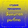 """Студия праздника """"Золотая рыбка"""" (3 филиала)"""
