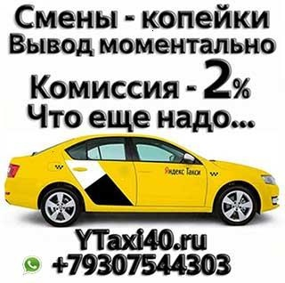 гет такси официальный сайт самара
