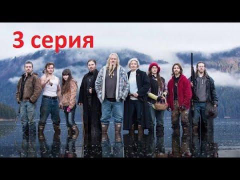 Аляска семья из леса 8 сезон 3 серия 2020