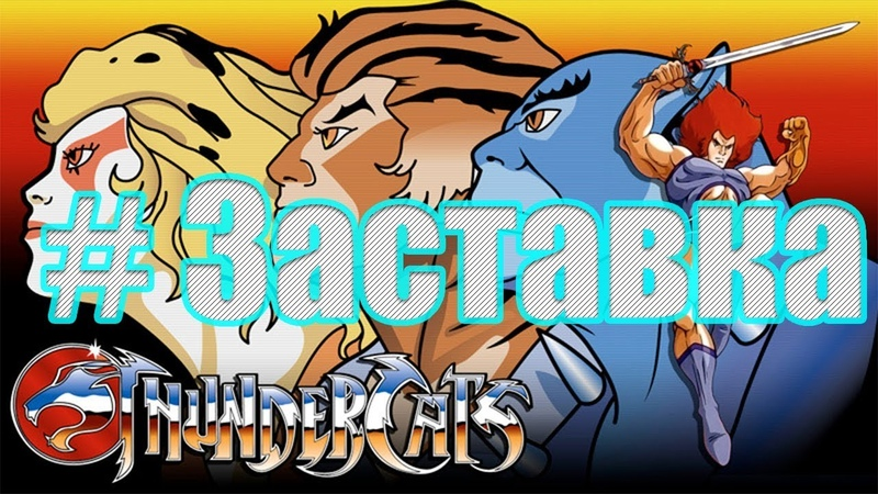 Громовые коты Thundercats Заставка