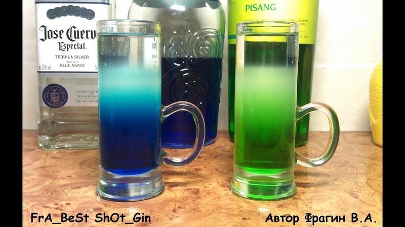 Как сделать Коктейль Шот Зеленый и Синий Мексиканец (Green and Blue Mexican)