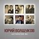 Юрий Волщуков - Попутная песня