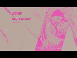 Депозит w/ DJ Tinder