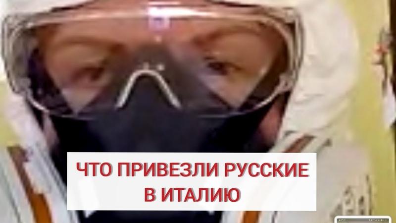 ИТАЛИЯ МЕДСЕСТРА ПЛАЧЕТ СПАСИБО РОССИЯ