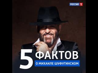 5 фактов о Михаиле Шуфутинском  Россия 1