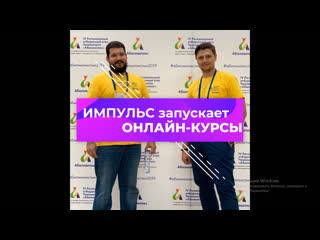 "Промо ролик онлайн курсов для ЦТТ"" Импульс"""