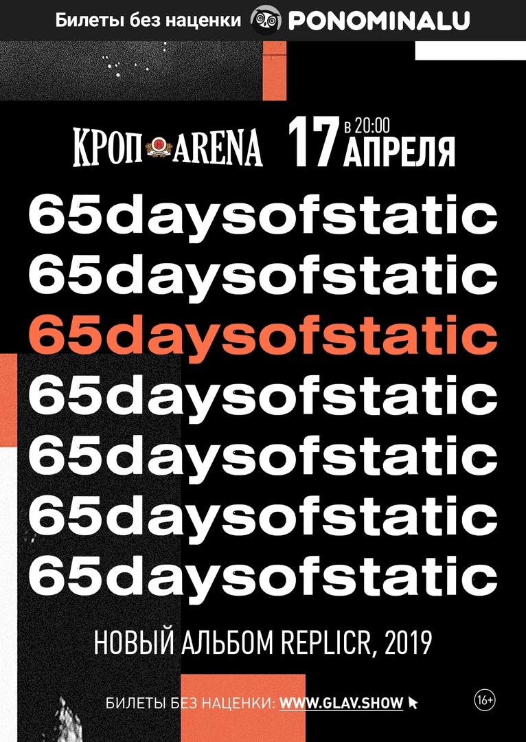 Афиша Краснодар 17.04 65daysofstatic. replicr tour - Кроп Arena