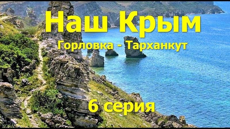 Наш Крым Горловка Тарханкут 6 серия Поездка на Джангуль