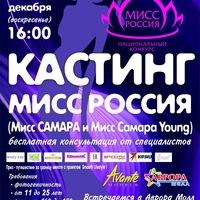 "КАСТИНГ ""МИСС САМАРА"" ""Мисс Россия""2020"