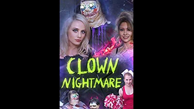 Клоунский кошмар Clown Nightmare (2019)