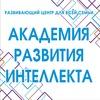 Академия развития интеллекта ОМСК / Для детей