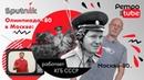 Олимпиада-80 работает КГБ СССР - вывоз проституток, воры в законе и цыганские бароны