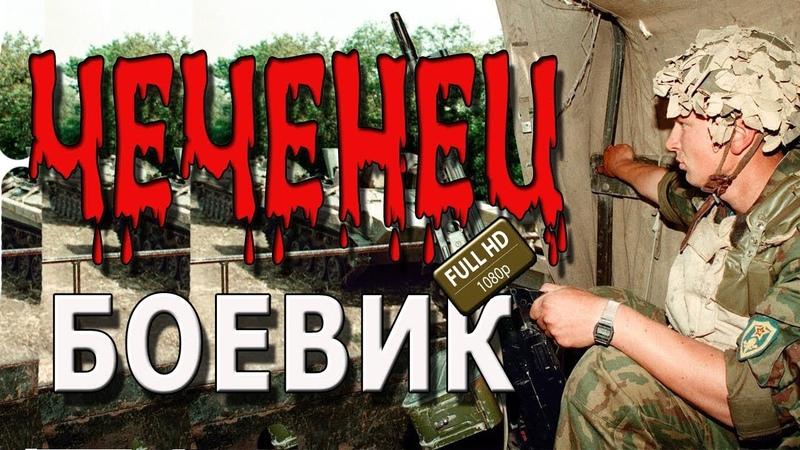 ТЯЖЕЛЫЙ ФИЛЬМ! =ЧЕЧЕНЕЦ= Русские боевики и детективы 2018 HD
