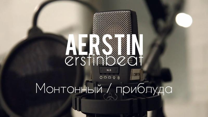 AERSTIN Монoтонный Free beat