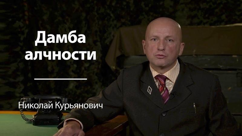 О прорыве дамбы под Красноярском Николай Курьянович Комитет 100