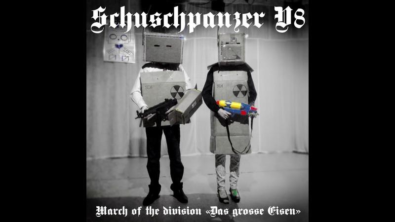 Schuschpanzer V8 March of the division Das große Eisen