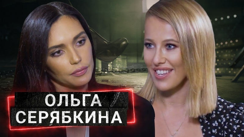 СЕРЯБКИНА - как полюбила Фадеева, закрутила с Окси и разочаровалась в Темниковой | ОСТОРОЖНО СОБЧАК!