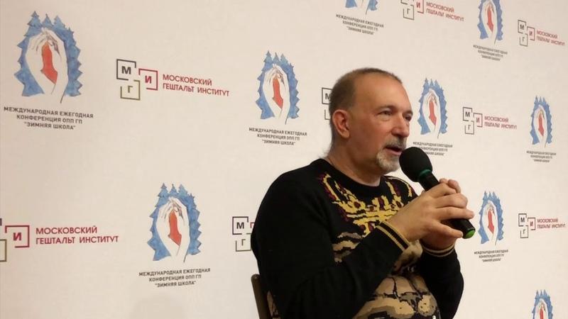 Хломов Даниил Индивидуальная и социальная тревога Взгляд гештальт терапевта