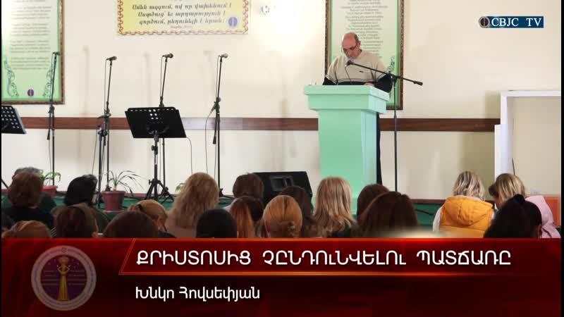 HQ074 Քրիստոսից չընդունվելու պատճառը Խնկո Հովսեփյան