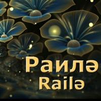 Хайрутдинова Раиля