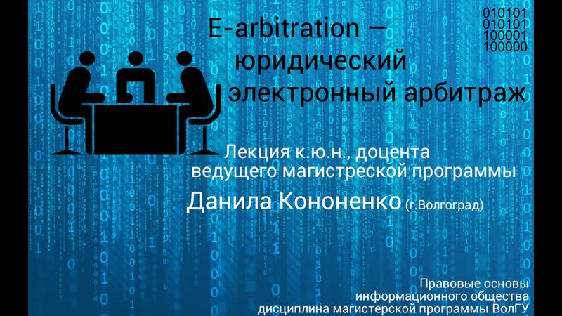 E-arbitration юридический электронный арбитраж